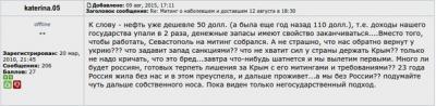 ...а нас обратно в укрию - Sevas_Topol.png