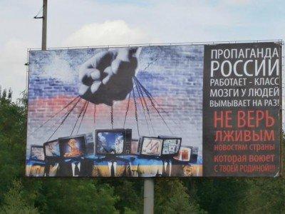 Пропаганда России - Bigboard-Slavyansk-2.jpg