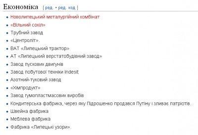 Порошенко сливает патриотов Путину - Липецк.jpg