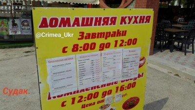 Меню в Судаке - Crimea-2.jpg
