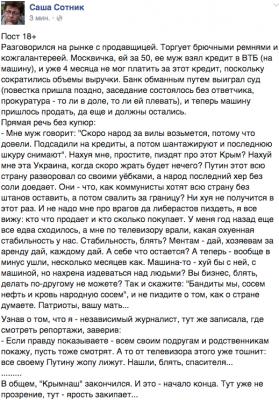Крик души  - Crimea-ocupation-1.png