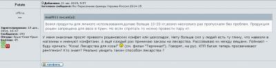 Российские конфеты - глина  - Crimea-ocupation-2.png
