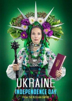 Слава Украине Героям Слава  - 24-08-2015-Ukraine-3.jpg