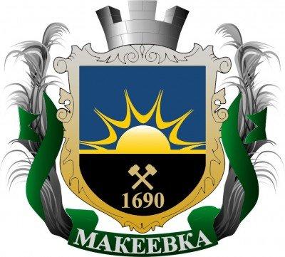 Герб Макеевки - Makeevka_Gerb.jpg