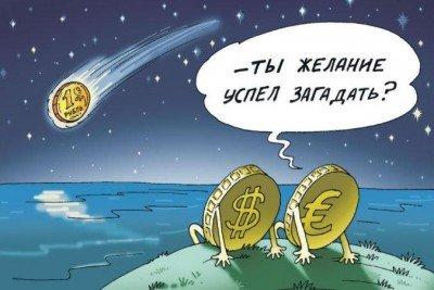 Роспропаганда - 2 - rubl-padaet.jpg