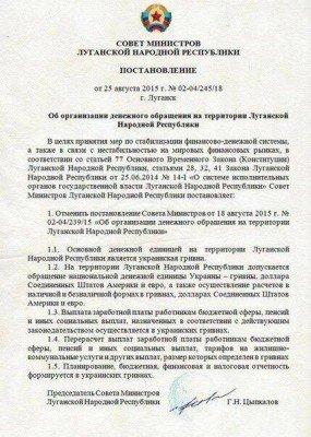 Постановление самопровозглашенной ЛНР  - Grivna-postanova.jpg