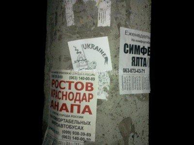 На столбе наклейка с казачком и пушкой - Donetsk_Ukraine_2.jpg