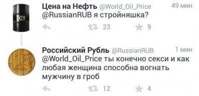 Два брата по несчастью - Neft_i_Rubl.jpg