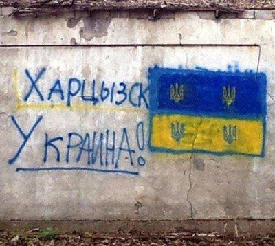 Харцызск - это Украина  - Khartsyzsk_it-s_Ukraine.jpg