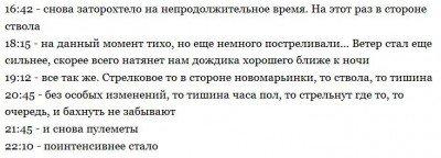 Сводка из Марьинки - Marynka_13-09.jpg