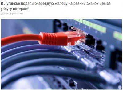 Интернет в Луганске подорожал - Lugansk_Internet.jpg