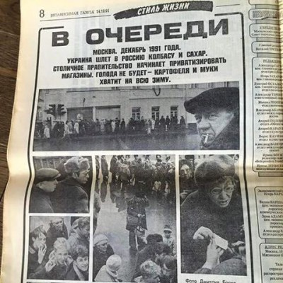 Газета за 1991 год - 40499993.jpg