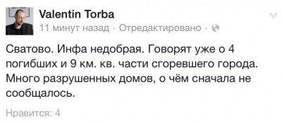 Свежая информация из Сватово - Svatovo_infa.jpg
