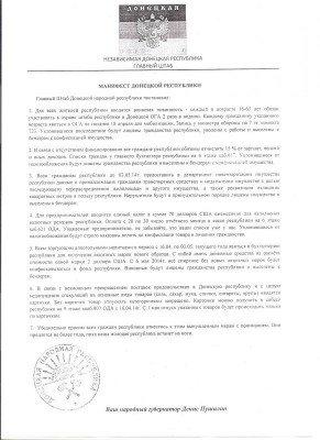 Руководство ДНР требует от всех предпринимателей ежемесячную дань в размере 70 - manifest.jpg