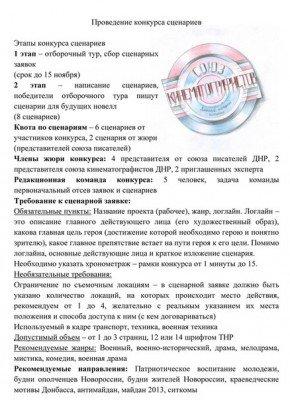Документ с заявленными требованиями - doc_sous_kinematographistov_dnr_donetsk.jpg