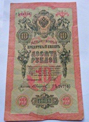 Продам банкноты Царской России, 1909 год - десятка.JPG