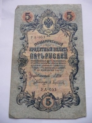 Продам банкноты Царской России, 1909 год - P1150613.JPG