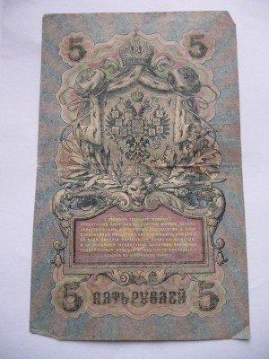 Продам банкноты Царской России, 1909 год - P1150614.JPG