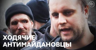 Ходячие антимайдановцы - Poster_3.png
