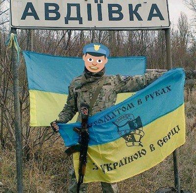 Солдат ВСУ - Avdeevka_VSU.jpg