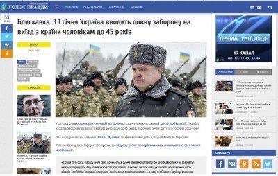 С 1 Января Украина не выездная - 1234.JPG