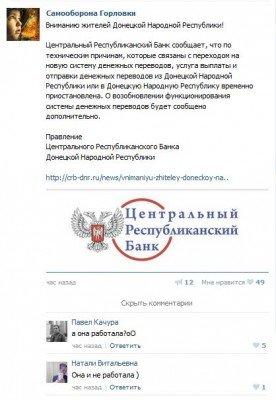 Банк оккупантов - банк-оккупантов.JPG
