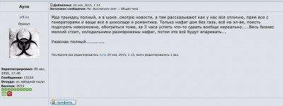 Вот таким способом возвращаем Крым? - propaganda_tune.jpg
