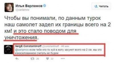 Турецкий гамбит России или зачем Турция сбила российских пилотов? - su-24-4.jpg