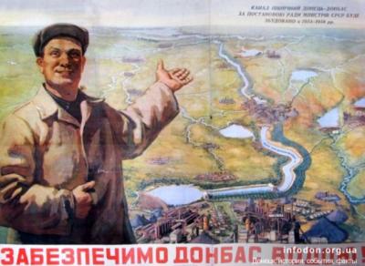 Агитплакат времен СССР - Vse-na-stroitelstvo-kanala-Donbassforum-net.png