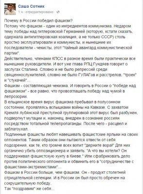 Мнение о фашизме и России - facism.jpg
