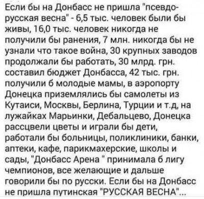 Русский мир пришел на Донбасс - donbass-ato.jpg