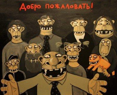 Русский ад  - russian-hell.jpg