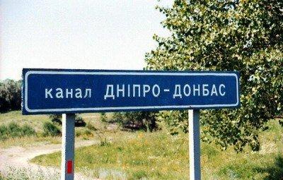 Канал Днепр-Донбасс - Kanal-Dnepr-Donbass-Donbassforum-net.jpg