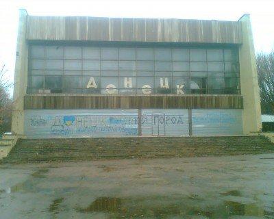 Здание дворца культуры обрисовали украинской символикой и лозунгами против России и ДНР - donetsk.jpg