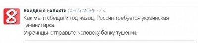 Крах России или Россия в ... - FO.JPG