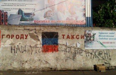 Наш уголь никому не нужен  - DNR-Ugol-Torez-Donbassforum-net.jpg