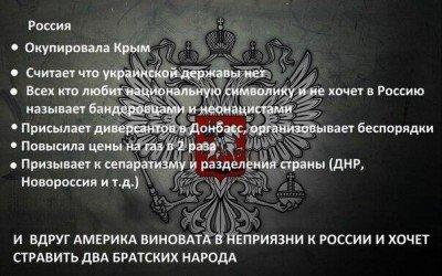 Российская пропаганда на Донбассе - l9432c92940sldjl3.jpg
