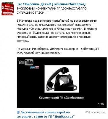 Авария и обвинения в адрес ВСУ - телефон.jpg