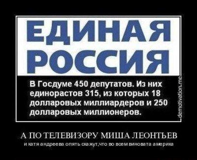 Единая Россия - er.jpg