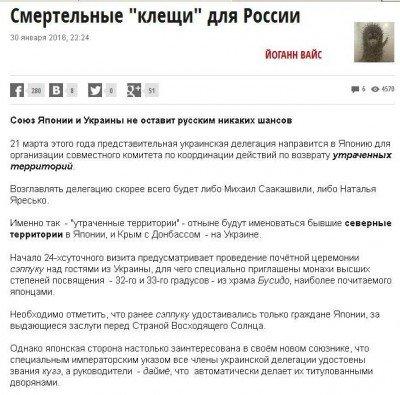 Украина глазами россиян - Seppuku.JPG