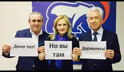 Единая Россия Денег нет, не вы держитесь  - money.jpg
