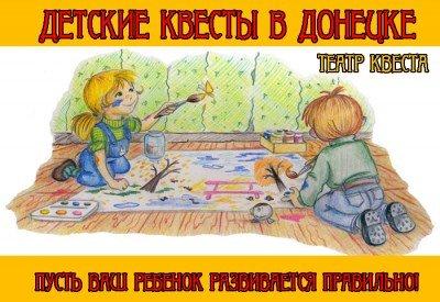 Квест-комната в Донецке - 88bc1b7087c897ab5a29b24c7778ce7f.jpg