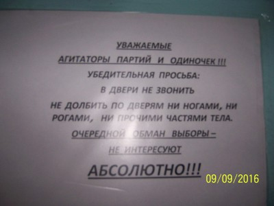 И немного про предстоящие выборы в госдуму - Севастополь - выборы.jpg