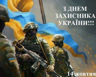 С Днем защитника Украины 14 октября - 0499.jpg