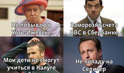 Бедные люди, за что вы с ними так, россияне? - banky-anglii.jpg