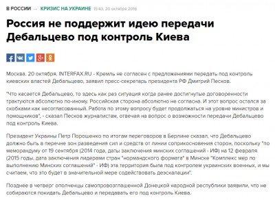 Россия не передаст Киеву Дебальцево - kreml-kiev.jpg