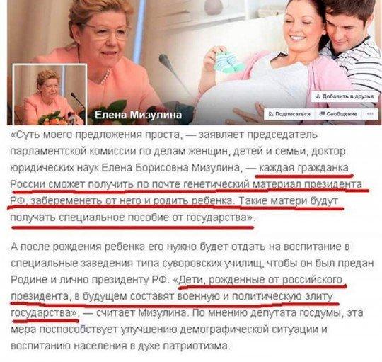 Рожайте от Путина  - miz1.jpg