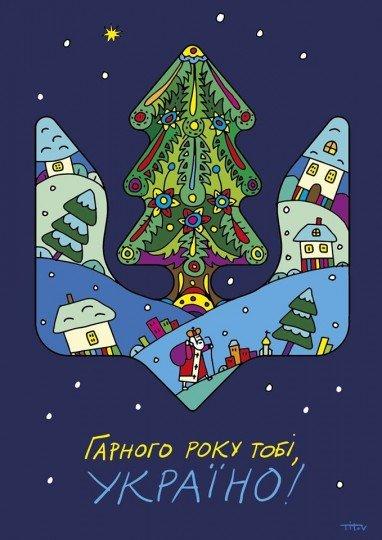 С Новым годом, Украина  - 049.jpg