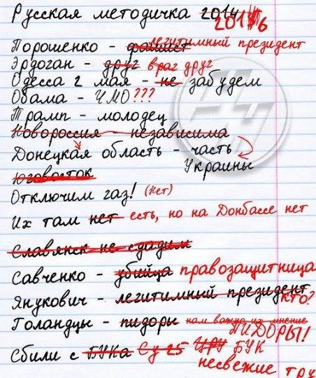 Русская методичка - metodichka.jpg