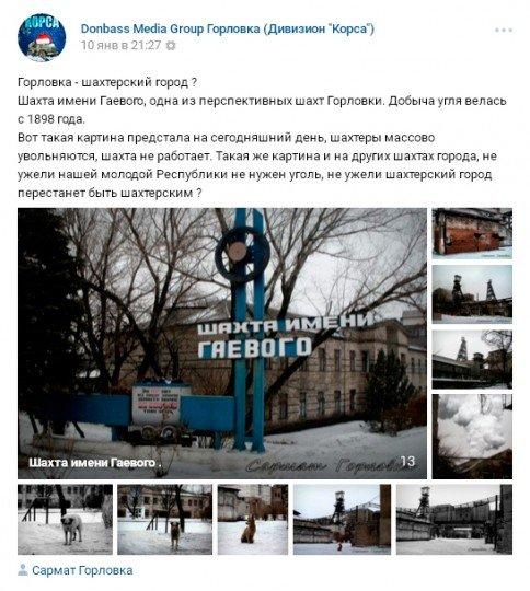 Горловка в составе ДНР, как живет оккупированный город - Горловка-шахты.jpg